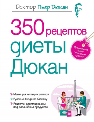 350-receptov-dietu-dukana11